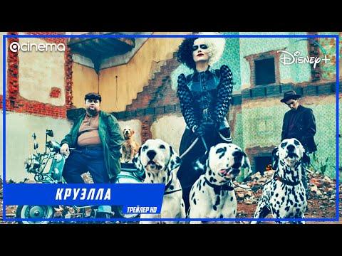 Круэлла ✔️ Русский тизер-трейлер (2021)