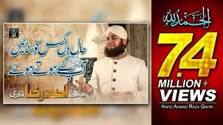 Hafiz Ahmed Raza Qadri   Haal E Dil Kisko Sunaye   New Naats,Mehfile Naat   R&R By STUDIO 5