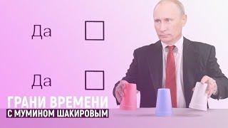 Триумф или большая афера Владимира Путина   Грани времени с Мумином Шакировым