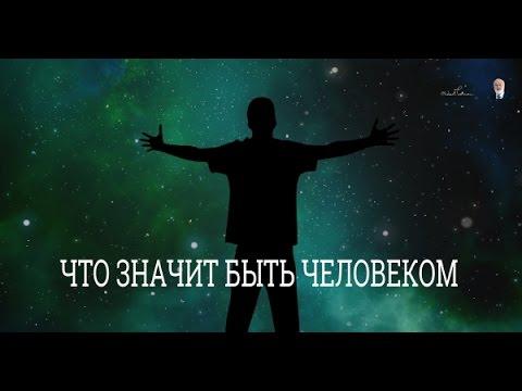 , title : 'Что такое быть человеком'