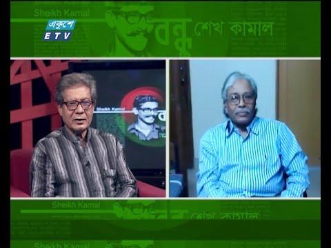 Special Program Bondhu Sheikh Kamal || বন্ধু শেখ কামাল || ETV Talk Show