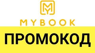 Как использовать промокоды на сайте MyBook?