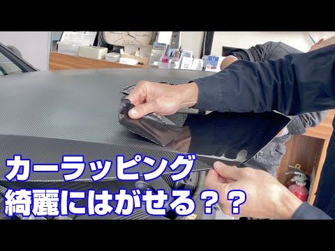 ベンツCLSのカーボンブラックラッピングを剥がします!塗装は大丈夫?ノリは残る?剥がし方、全て見せます!