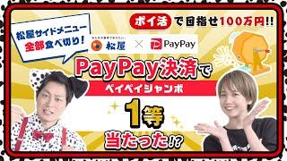 【100万円ポイ活芸人企画】松屋×ペイペイジャンボに挑戦!1等当選なるか!?#18