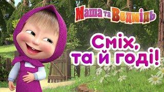 Маша та Ведмідь😆 Сміх, та й годі! 😆 Masha and the Bear - Нові серії