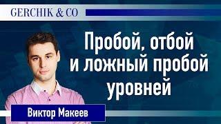 💢 Ложный пробой, отбой и пробой уровней в трейдинге. Виктор Макеев.