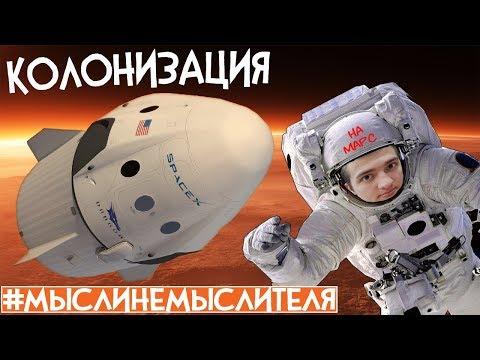 #МЫСЛИНЕМЫСЛИТЕЛЯ: ВСЕ НА МАРС! #космос #марс #жизньнамарсе