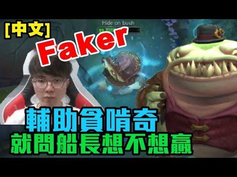 【Faker/貪啃奇/中文】神即使玩輔助還是能CARRY