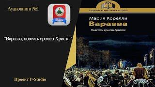 Варавва, автор: Мария Корелли- ч.1 (ПЛЧ)