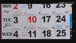 islamic hijri calendar 2019 pakistan - TH-Clip