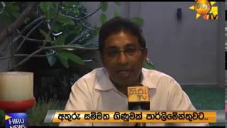 A Vote On Account next week; Official budget prior to Sinhala New Year - Hiru News