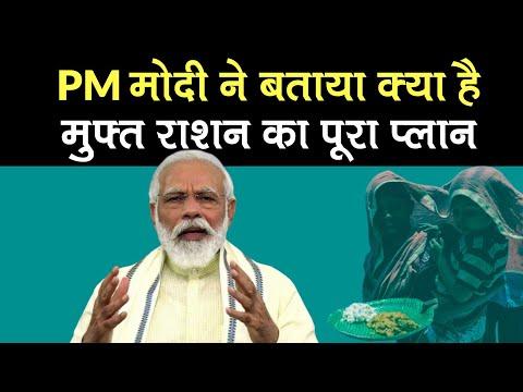 PM Modi ने बताया क्या है Chhath Puja तक गरीबों को Free Ration मुहैया कराने का पूरा Plan