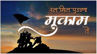 रल मिल पूज्ज्णा मुकाम ते | DJJS Bhajan