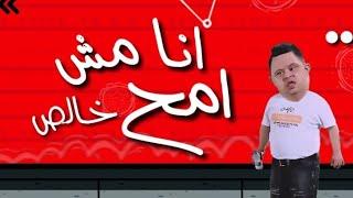 تحميل اغاني مهرجان انا مش امح خالص - محمد الفنان و اسلام الابيض و امح الدولي | نجوم مصر - مهرجانات 2020 MP3