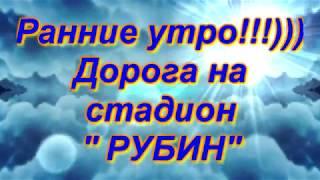 Ранние утро!!!!)))) Дорога на стадион ''Рубин'' . Играем в Футбол))