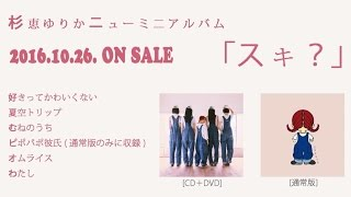 杉恵ゆりか / 2016/10/26 リリース 4th mini album「スキ?」ダイジェスト