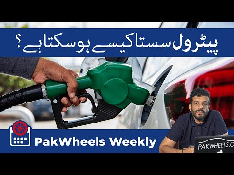 Petrol Prices | Crack Down On Fake Number Plates | Incentives on EV Vehicles | PakWheels Weekly