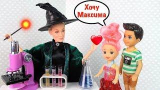 Я ХОЧУ БЫТЬ ЕГО ГЁРЛФРЕНД! Мультик #Барби Сериал Про Школу Куклы Игрушки для девочек