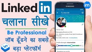 How to Use Linkedin Full Guide in Hindi - LinkedIn पर अकाउंट कैसे बनाये? | Linkedin in Hindi - Download this Video in MP3, M4A, WEBM, MP4, 3GP