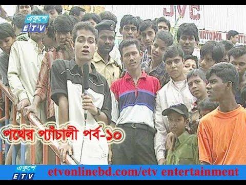 Pather Panchali Ep-10 | পথের প্যাঁচালী-১০ | গুলশান মার্কেট | Gulsan market | ETV Entertainment