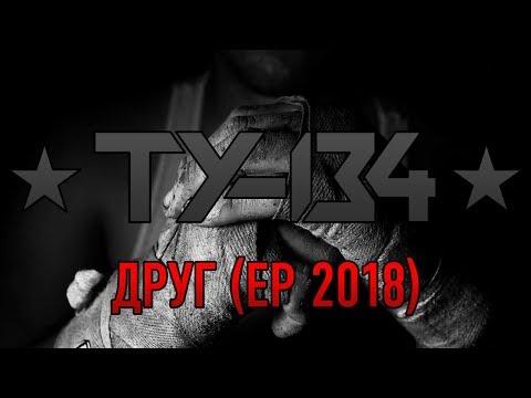 Группа ТУ-134 – Друг (EP 2018)