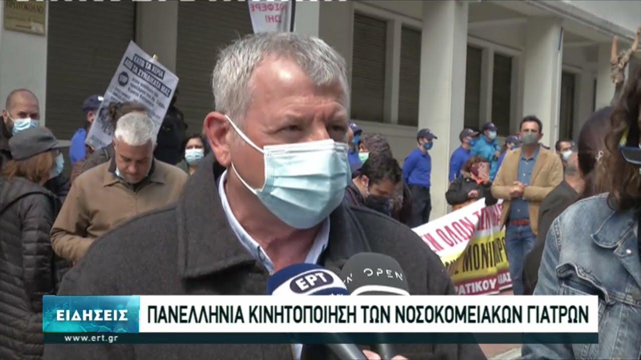 Κινητοποιήσεις νοσοκομειακών γιατρών σε Αθήνα και Θεσσαλονίκη | 30/03/2021 | ΕΡΤ