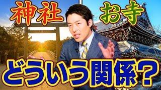 【日本宗教史①】〜日本人が知っておくべき神社と寺の歴史とは?どういう関係?〜
