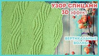 Узор спицами Вертикальные Волны (полосы) с 3d эффектом для свитера, кардигана,  пуловера