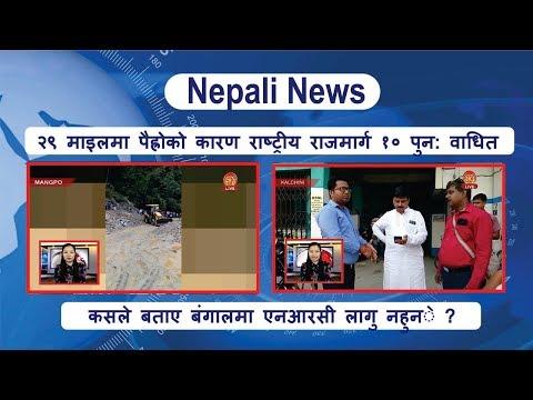 Nepali News | Afternoon | 21st September 2019 | SK Live News | North Bengal & Sikkim News