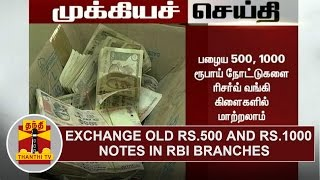 BREAKING | Exchange Old Rs.500 and Rs.1000 Notes in RBI Branches - RBI | Thanthi TV