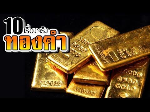 10 เรื่องจริงของ ทองคำ (Gold) ที่คุณอาจไม่เคยรู้ ~ LUPAS