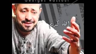 George Wassouf...El Sabri Tayib   جورج وسوف...الصبر طيب