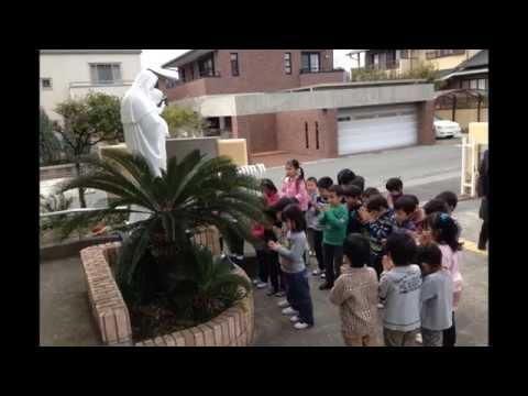 Numazuseimaria Kindergarten