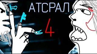 """▼Сюжет фильма """"АСТРАЛ 4"""" (2018)"""