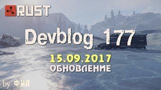Rust Devblog 177 / Дневник разработчиков 177 ( 14.09.2017 ; 15.09.2017 )