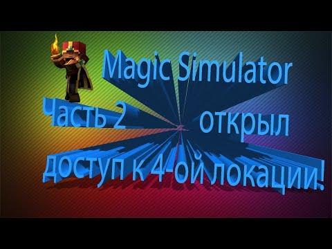 Играем в ROBLOX в ✨ Magic Simulator ✨ открыл доступ к четвёртой локации! Часть 2