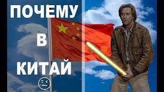 как и зачем я переехал в Китай ! Блог о работе учителем английского в Китае