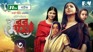 New Drama Series : Porer Meye | পরের মেয়ে | EP 03 | Prova | Intekhab Dinar | Toya | NTV Natok 2020