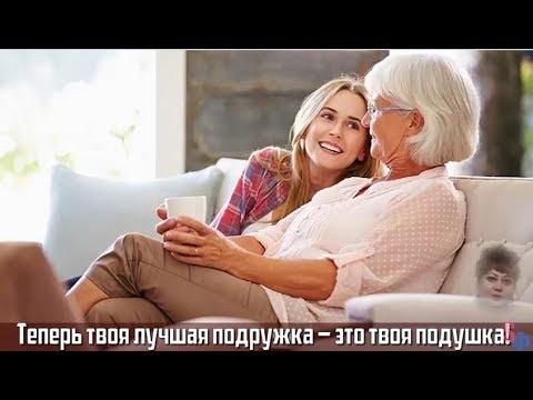 ПОДУШКА – твоя Лучшая ПОДРУЖКА  — не послушалась Я бабушку и теперь жалею