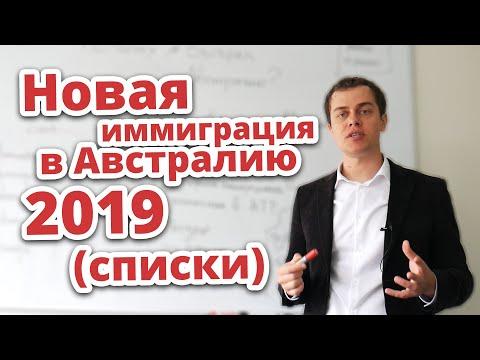 ИММИГРАЦИЯ В АВСТРАЛИЮ 2019 - 2020 , DAMA СПИСКИ МАРТ(ВАЖНО!)