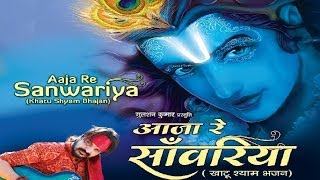 Aaja Re Sanwariya Krishna Bhajan By Pappu Sharma [Full
