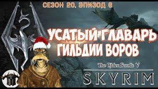 УСАТЫЙ ГЛАВАРЬ* ГИЛЬДИИ ВОРОВ [#skyrim season 20 episode 6]