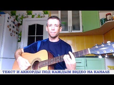 Данко - Московская ночь (гитара, кавер дд)