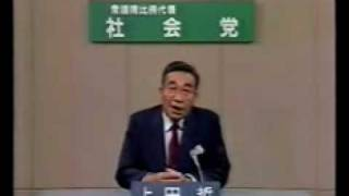 2000年衆院選政見放送東京比例区社会党