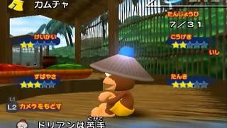 【サルゲッチュ3】サルと激闘中! 14回戦【初見実況】