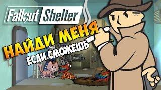 Как в fallout shelter встретить загадочного незнакомца