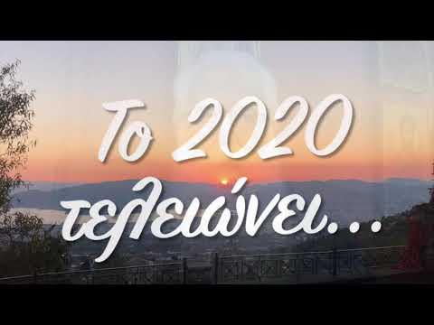 Το 2020 τελειώνει.. – 28/12/2020