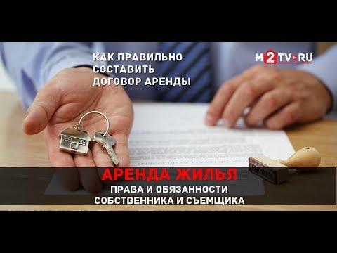 Аренда жилья. Права и обязанности собственника и съемщика. Как правильно составить договор аренды