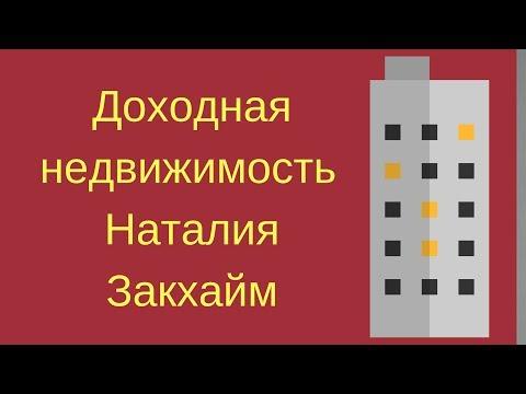 Доходная недвижимость Наталия Закхайм