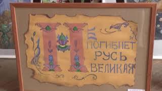 """Выставка """"Святая Русь - Мир без границ"""" на Дону"""